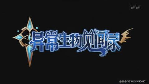 Journal of the Mysterious Creatures : Official Opening Credits / Intro (Anime Series) (2019)