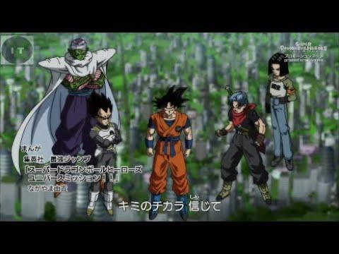 Super Dragon Ball Heroes : Opening Credits / Intro #3 (Episode 13 - 19)